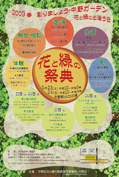 090513_Spring_PostCard.jpg