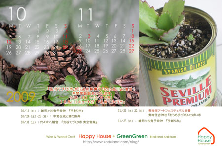 091010_Calendar.jpg
