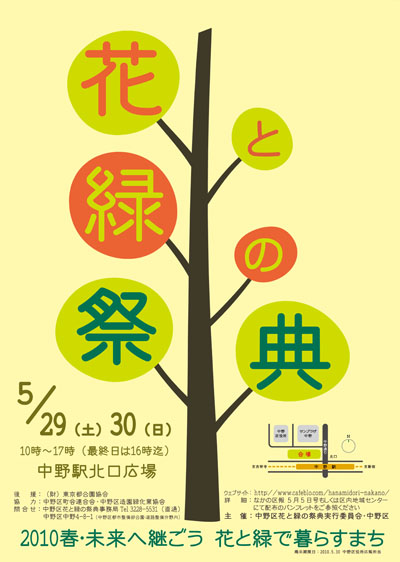 100524_HanaMido_Poster.jpg