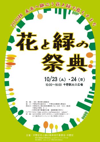 101017_HanaMido_Poster_poster.jpg