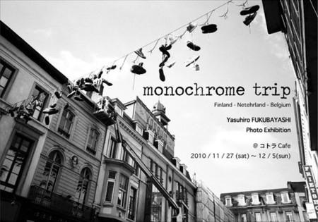 101206_MonochromeTrip.jpg