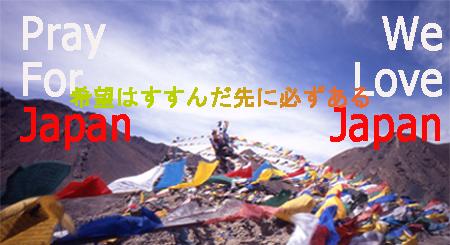 20110329_PrayForJapan.jpg