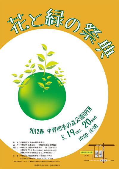 20120518_HM_Poster.jpg